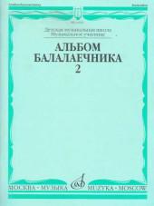 Иншаков. Альбом балалаечника. Выпуск 2.