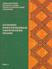 Смоленский музыкально-этнографический сборник.Том 3.