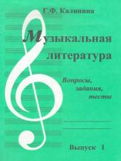 Калинина. Музыкальная литература. Вопросы, задания, тесты, выпуск 1.
