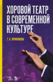 Овчинникова. Хоровой театр в современной культуре.