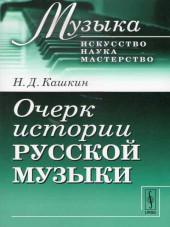 Кашкин. Очерк истории русской музыки.