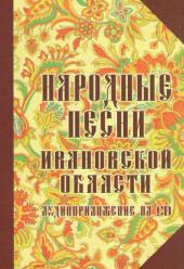 Ельчева. Народные песни Ивановской области (+CD).