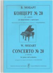 Моцарт. Концерт № 20 для фортепиано с оркестром.