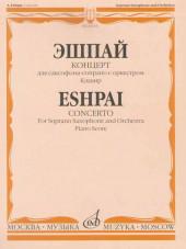 Эшпай. Концерт для саксофона-сопрано с оркестром.