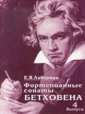 Либерман. Фортепианные сонаты Бетховена. Выпуск 4