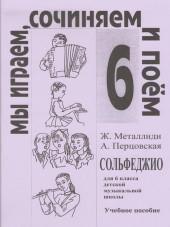 Металлиди, Перцовская. Мы играем, сочиняем и поем. Сольфеджио 6-й класс.