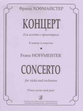 Хофмайстер. Концерт для альта с оркестром. Клавир и партия