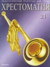 Гехт. Хрестоматия для трубы, выпуск 21.
