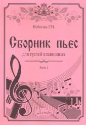 Бубнова. Сборник пьес для гуслей клавишных. Выпуск 1.