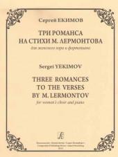 Екимов. Три романса на стихи Лермонтова для женского хора