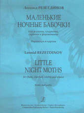Резетдинов. Маленькие ночные бабочки (флейта, кларнет, скрипка, фортепиано) Партитура.