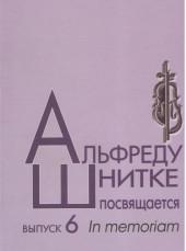 А. Шнитке посвящается-6.