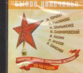 CD. Золотые записи советской эстрады. МКМ 210.