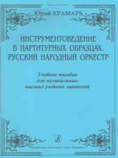 Крамарь. Инструментоведение в партитурных образцах. Русский народный оркестр.