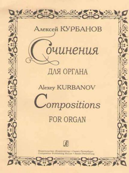 Курбанов. Сочинения для органа.