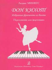 Минкус. Дон Кихот. Избранные фрагменты из балета для фортепиано.