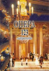 Смирнова. Опера.123 либретто.
