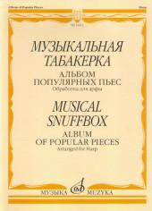 Музыкальная табакерка. Альбом популярных пьес для арфы.