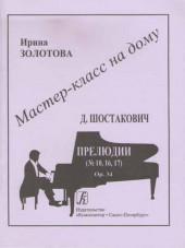 Золотова. Шостакович. Мастер-класс. Прелюдии