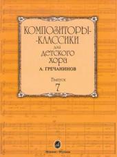 Композиторы-классики для детского хора. Выпуск 7. Гречанинов.