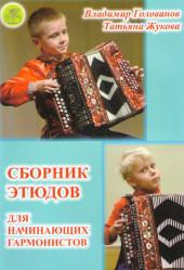 Голованов, Жукова. Сборник этюдов для начинающих гармонистов.
