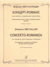 Металлиди. Концерт-романс для гобоя и камерного оркестра