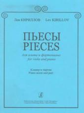 Кириллов. Пьесы для альта и фортепиано.