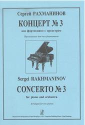 Рахманинов. Концерт № 3 для фортепиано.