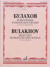 Булахов. Избранные романсы и песни.
