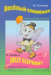 Геталова. Веселый слоненок. Фортепианные ансамбли для младших классов.