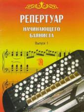 Репертуар начинающего баяниста, выпуск 1. Составитель Астахова.