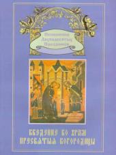 Введение во храм Пресвятой Богородицы. Песнопения двунадесятых праздников.