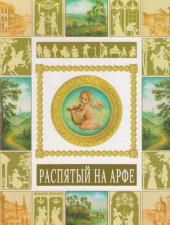 Уколова, Уколов. Распятый на арфе: судьба и творчество Николая Девитте.