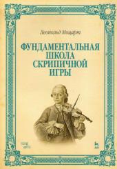 Моцарт Л. Фундаментальная школа скрипичной игры.
