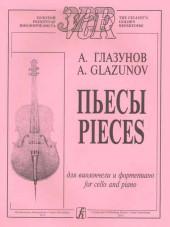 Глазунов. Пьесы для виолончели и фортепиано. Старшие классы.