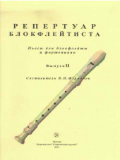 Репертуар блокфлейтиста. Выпуск 2. ( Составитель Фурманов ).
