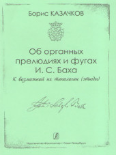 Казачков. Об органных прелюдиях и фугах Баха.