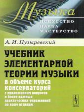 Пузыревский. Учебник элементарной теории музыки в объеме курса консерваторий.