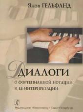 Гельфанд. Диалоги о фортепианной нотации и ее интерпретации.