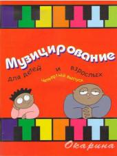 Барахтина. Музицирование для детей и взрослых. Выпуск 4.