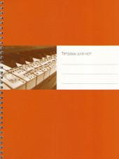 Тетрадь для нот 48 страниц, А4 (пружина).