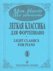 Mon plaisir-1. Легкая классика для фортепиано.