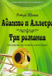 Шуман. Адажио и Аллегро. Три романса. Переложение для тромбона и фортепиано.