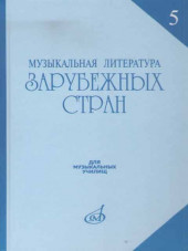 Охалова. Музыкальная литература зарубежных стран. Выпуск 5.