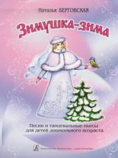 Берговская. Зимушка-зима. Песни и танцы
