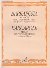 Баркарола. Альбом популярных пьес для флейты и фортепиано.