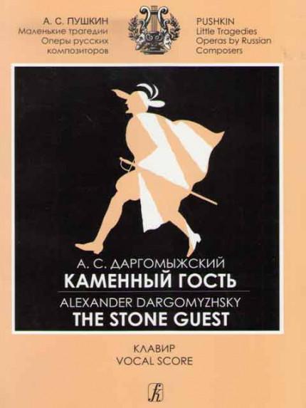Даргомыжский. Каменный гость.