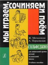 Металлиди, Перцовская. Мы играем, сочиняем и поем. Сольфеджио для дошкольников.