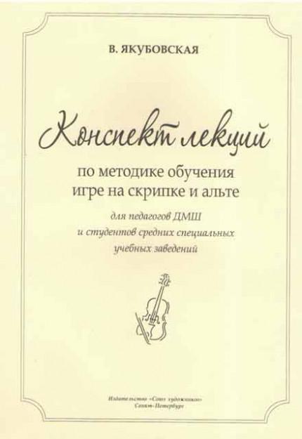 Якубовская. Конспект лекций по методике обучения игре на скрипке.