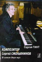 Тинт. Композитор С.Смольянинов. В союзе двух муз.